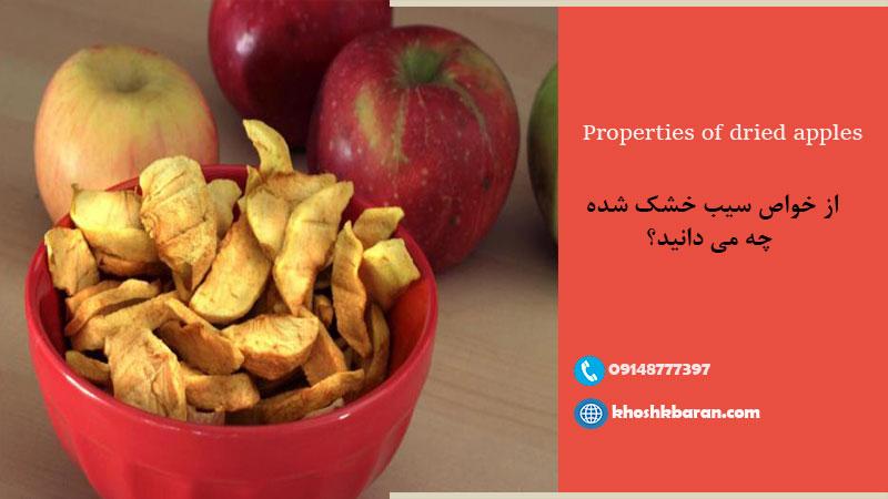 قیمت سیب خشک شده