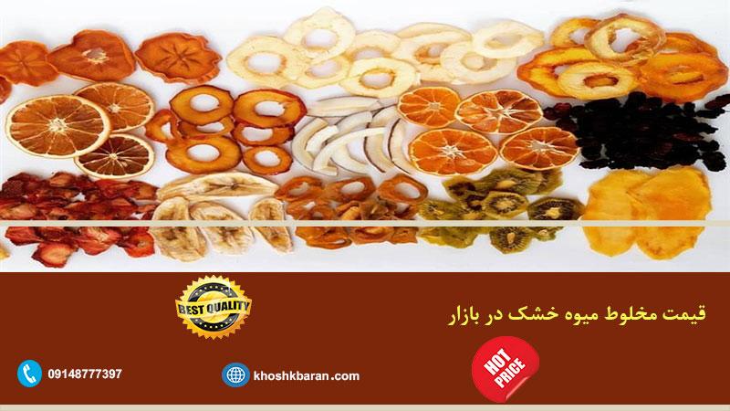 قیمت مخلوط میوه خشک